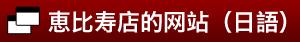 惠比寿店的网站