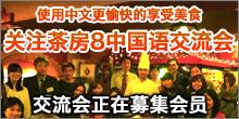 关注茶房8中国语交流会